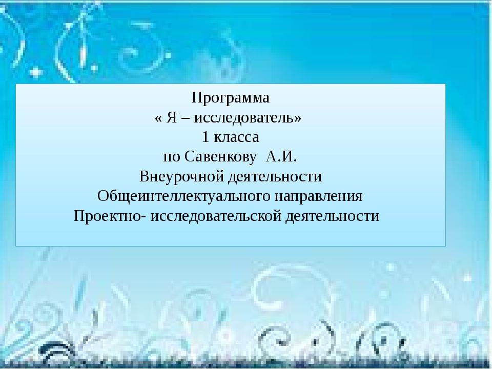 Программа « Я – исследователь» 1 класса по Савенкову А.И. Внеурочной деятельн...