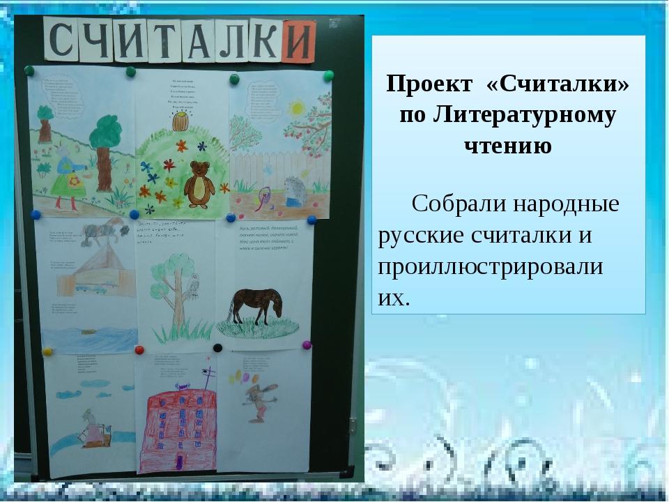 Проект «Считалки» по Литературному чтению Собрали народные русские считалк...
