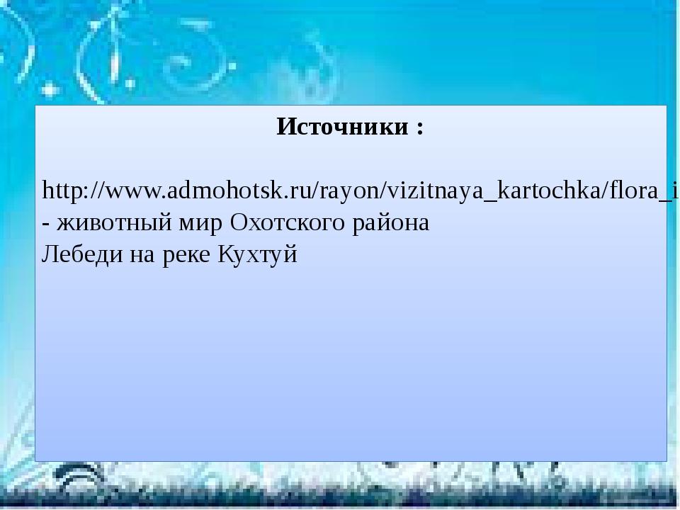 Источники : http://www.admohotsk.ru/rayon/vizitnaya_kartochka/flora_i_fauna/-...