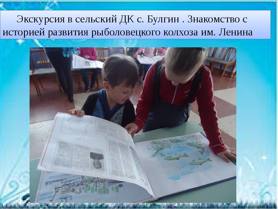 Экскурсия в сельский ДК с. Булгин . Знакомство с историей развития рыболовец...