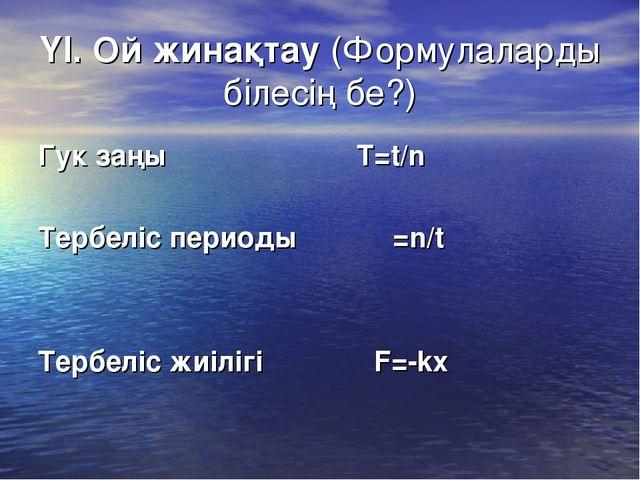 ҮІ. Ой жинақтау (Формулаларды білесің бе?) Гук заңы T=t/n Тербеліс периоды ν=...