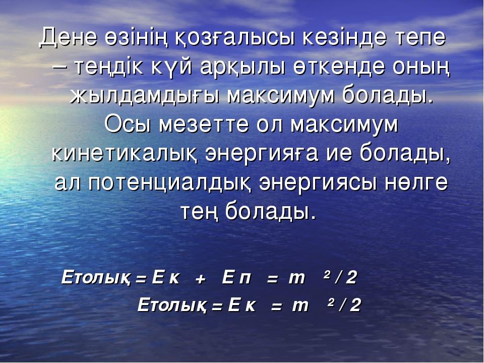 Дене өзінің қозғалысы кезінде тепе – теңдік күй арқылы өткенде оның жылдамдығ...