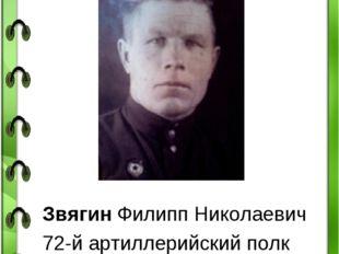 НАШИ ПРАДЕДЫ Звягин Филипп Николаевич 72-й артиллерийский полк Прадед Лоскуто