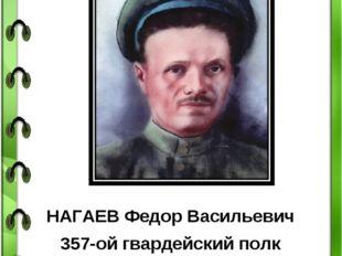 НАШИ ПРАДЕДЫ НАГАЕВ Федор Васильевич 357-ой гвардейский полк Прадед Лоскутова