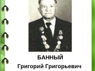 НАШИ ПРАДЕДЫ БАННЫЙ Григорий Григорьевич Прадед Меллер Алисы