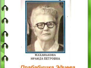 Труженица тыла Прабабушка Эдиева Руслана