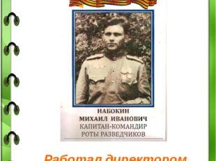 Учителя Курильской средней школы Работал директором школы в 1971-1975 году