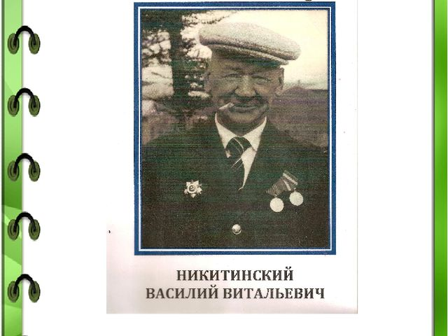НАШИ ПРАДЕДЫ Прадед Шемчук Елены
