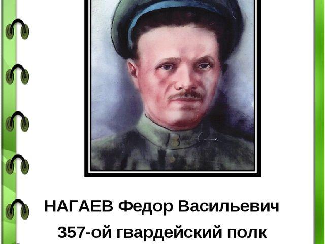 НАШИ ПРАДЕДЫ НАГАЕВ Федор Васильевич 357-ой гвардейский полк Прадед Лоскутова...