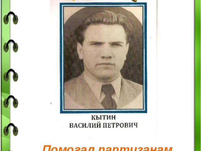 Учителя Курильской средней школы Помогал партизанам