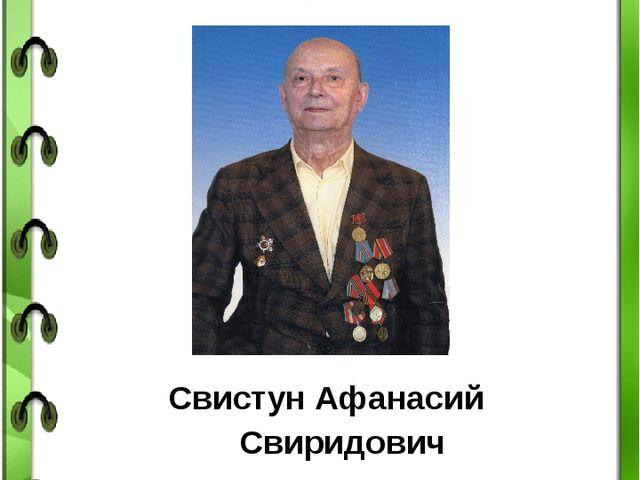 Участники освобождения Сахалина и Курильских островов Свистун Афанасий Свирид...