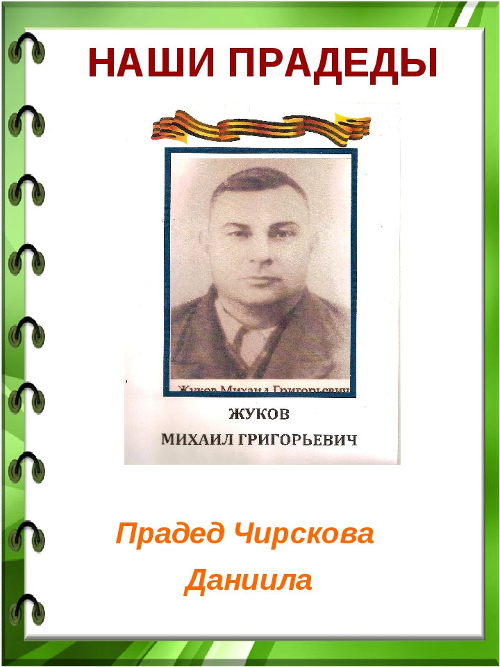 НАШИ ПРАДЕДЫ Прадед Чирскова Даниила
