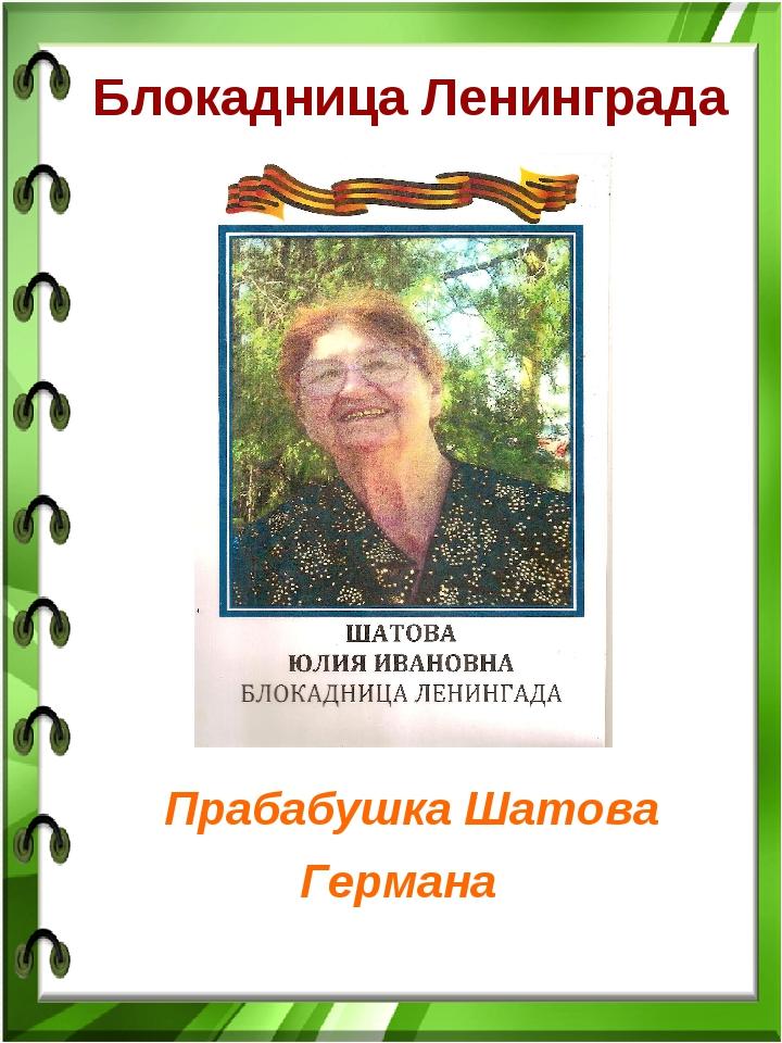 Блокадница Ленинграда Прабабушка Шатова Германа