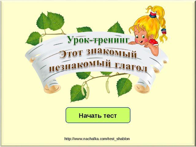 Начать тест http://www.nachalka.com/test_shablon