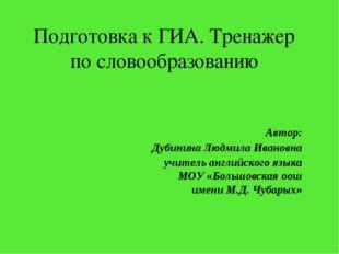 Автор: Дубинина Людмила Ивановна учитель английского языка МОУ «Большовская