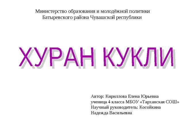 Министерство образования и молодёжной политики Батыревского района Чувашской...