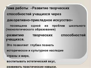 Тема работы: «Развитие творческих способностей учащихся через декоративно-пр