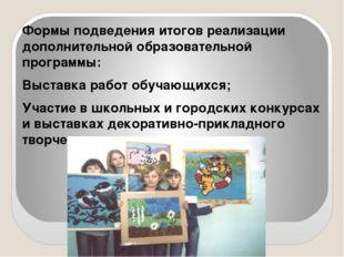 Формы подведения итогов реализации дополнительной образовательной программы: