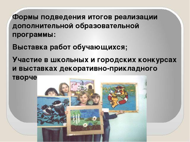 Формы подведения итогов реализации дополнительной образовательной программы:...