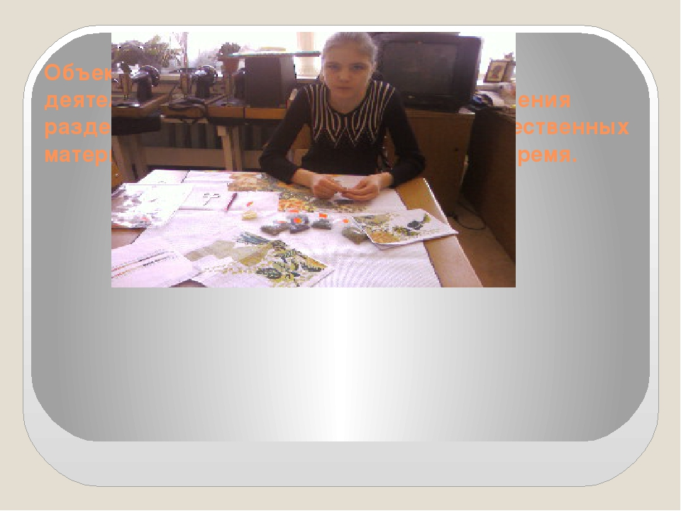 Объект исследования: познавательная деятельность учащегося в процессе изучен...