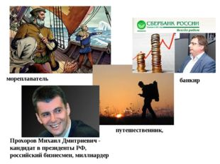 Прохоров Михаил Дмитриевич - кандидат в президенты РФ, российскийбизнесмен,