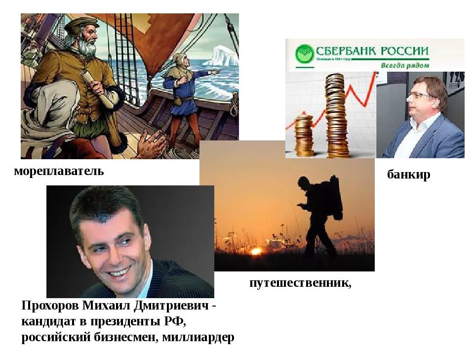 Прохоров Михаил Дмитриевич - кандидат в президенты РФ, российскийбизнесмен,...