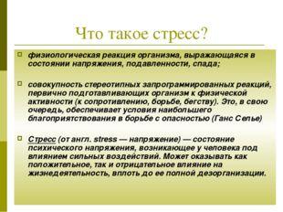 Что такое стресс? физиологическая реакция организма, выражающаяся в состоянии