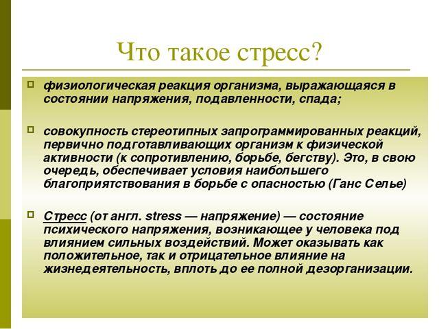 Что такое стресс? физиологическая реакция организма, выражающаяся в состоянии...