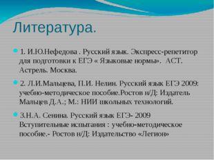 Литература. 1. И.Ю.Нефедова . Русский язык. Экспресс-репетитор для подготовки