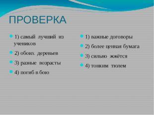 ПРОВЕРКА 1) самый лучший из учеников 2) обоих деревьев 3) разные возрасты 4)