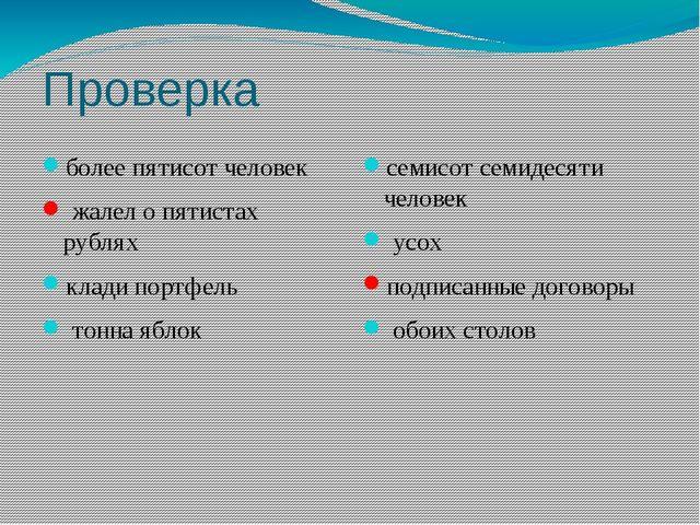 Проверка более пятисот человек жалел о пятистах рублях клади портфель тонна...