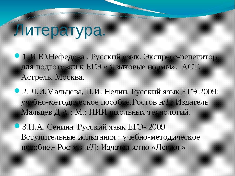 Литература. 1. И.Ю.Нефедова . Русский язык. Экспресс-репетитор для подготовки...