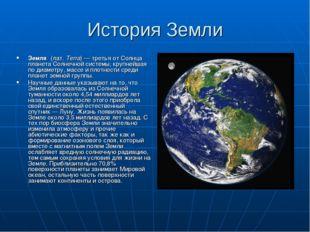 История Земли Земля́ (лат.Terra)— третья от Солнца планета Солнечной систем