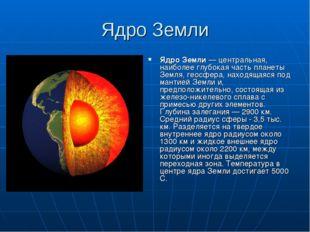 Ядро Земли Ядро Земли — центральная, наиболее глубокая часть планеты Земля, г