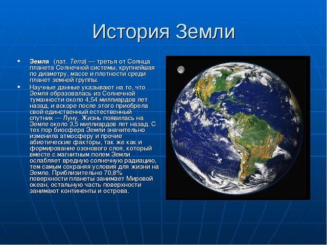История Земли Земля́ (лат.Terra)— третья от Солнца планета Солнечной систем...