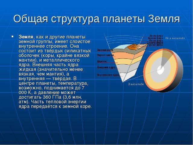 Общая структура планеты Земля Земля, как и другие планеты земной группы, имее...