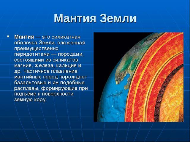Мантия Земли Мантия— это силикатная оболочка Земли, сложенная преимущественн...