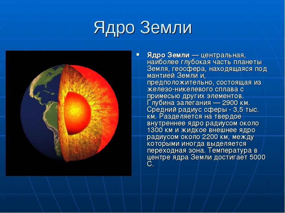 Ядро Земли Ядро Земли — центральная, наиболее глубокая часть планеты Земля, г...