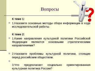 Вопросы К теме 1: 1.Назовите основные методы сбора информации в ходе исследо