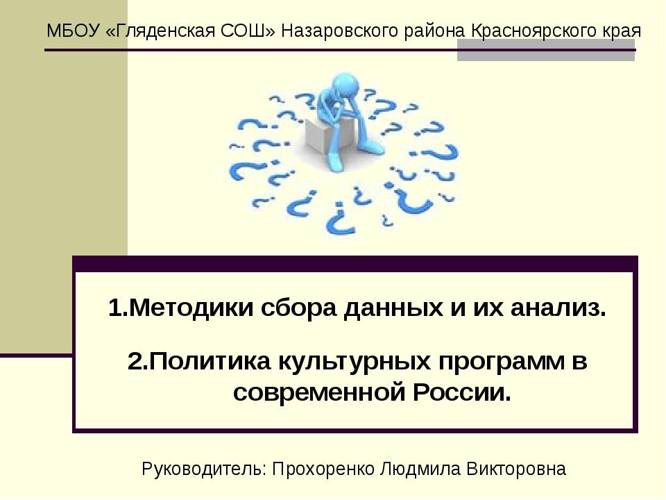 1.Методики сбора данных и их анализ. 2.Политика культурных программ в совреме...