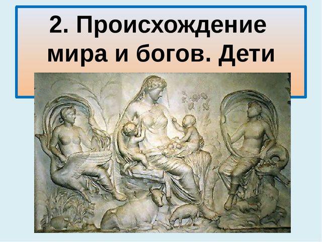 2. Происхождение мира и богов. Дети Земли