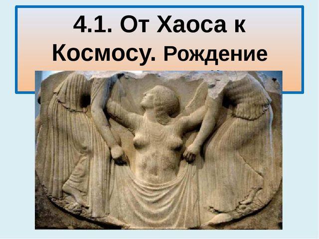 4.1. От Хаоса к Космосу. Рождение богов-олимпийцев