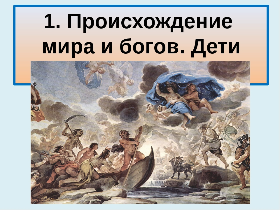 1. Происхождение мира и богов. Дети Ночи
