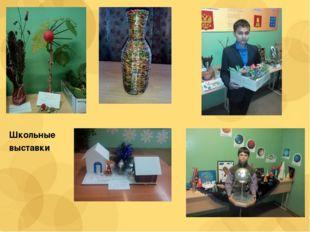 Школьные выставки