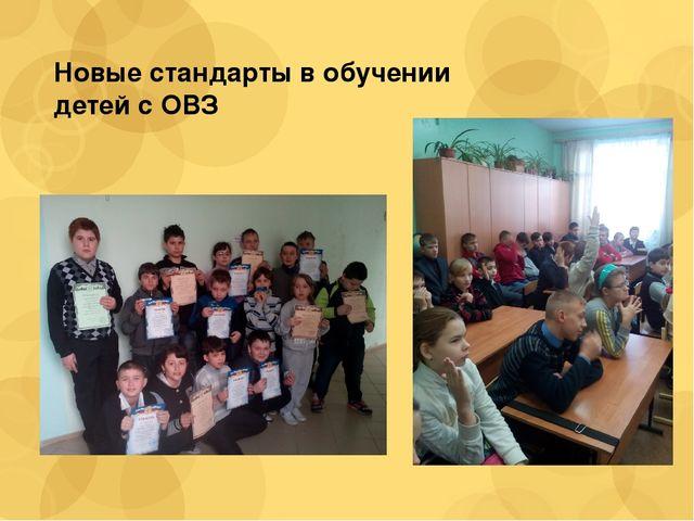 Новые стандарты в обучении детей с ОВЗ