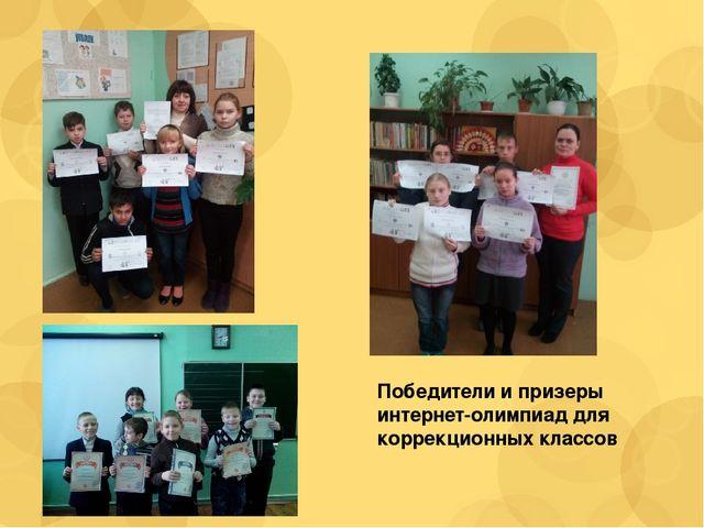 Победители и призеры интернет-олимпиад для коррекционных классов