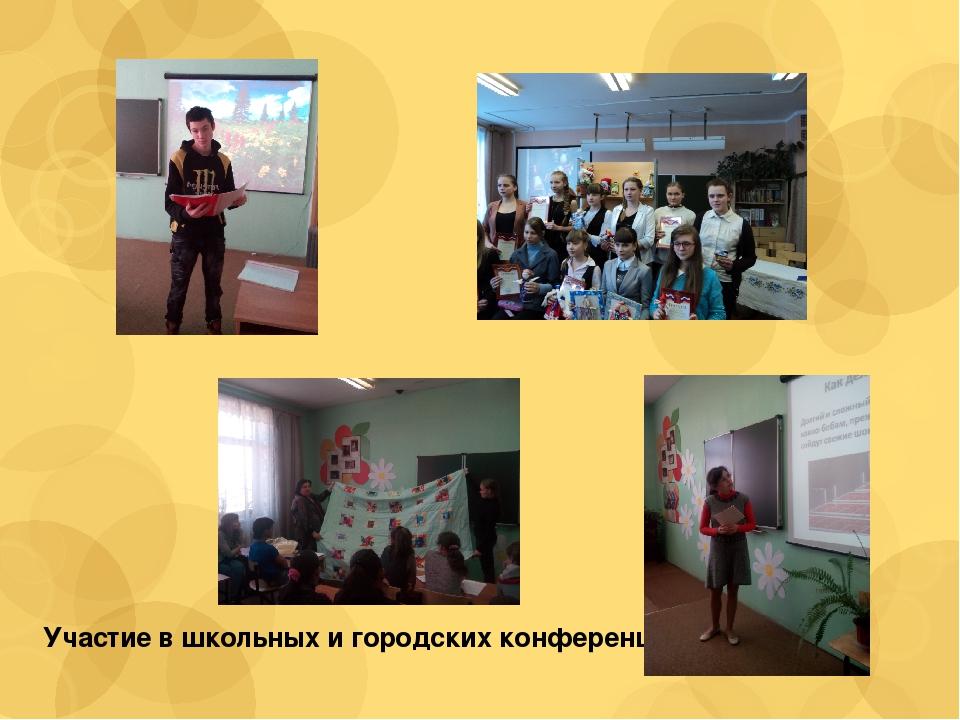 Участие в школьных и городских конференциях