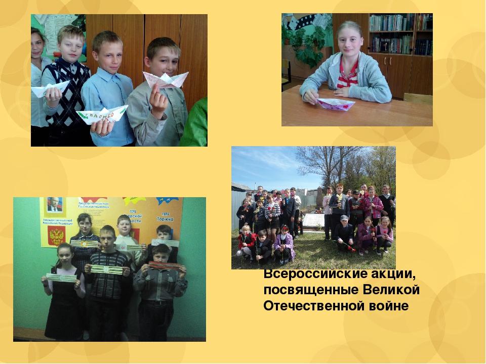 Всероссийские акции, посвященные Великой Отечественной войне