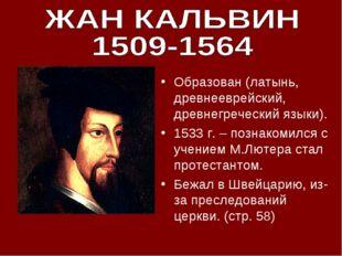 Образован (латынь, древнееврейский, древнегреческий языки). 1533 г. – познако