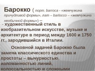 Барокко ( порт. barroca - «жемчужина причудливой формы», лат – barlocco – «же